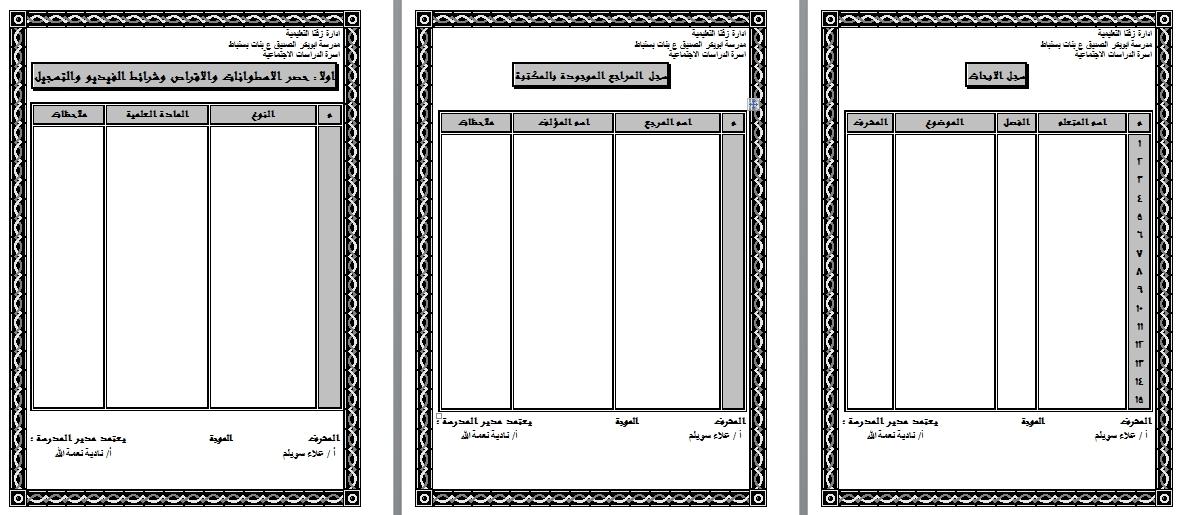 """دراسات اجتماعية: سجلات المعلم الأول المشرف """"23 ورقة وورد منسقة للطباعة"""" Gf5"""