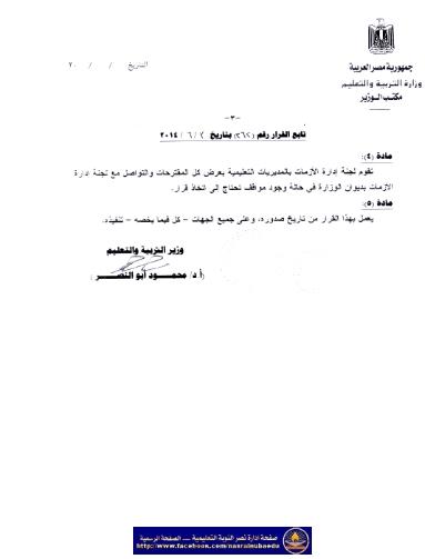 """وزارة التعليم: قرار وزارى 262 الخاص بـ""""تشكيل لجنة لادارة الازمات بكل مدرسة و ادارة تعليمية"""" Kk1_003"""