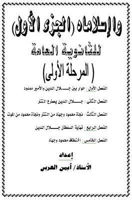 مذكرات 100% لطلاب التعليم المصرى  الثانويه - صفحة 2 Untitled