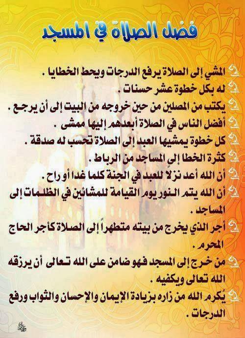 اجمل البوستات والمنشورات الاسلامية للفيس بوك الجزء الاول 7993_10151738645421226_1913230721_n