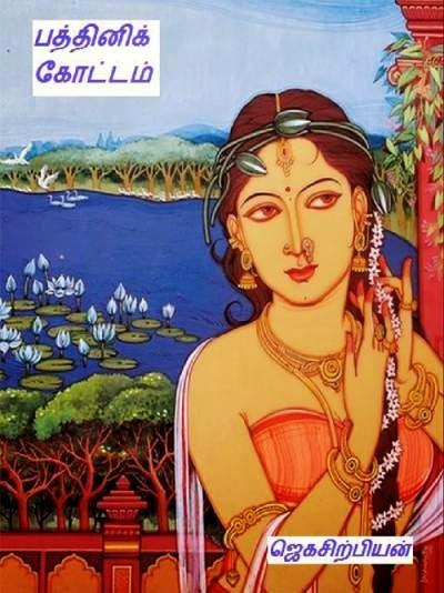 பத்தினிக் கோட்டம் - ஜெகசிற்பியன் நாவல் .  1408187818%2B13__1409581470_2.51.100.8