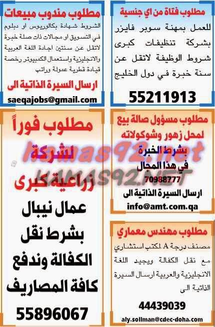 وظائف شاغرة فى الصحف القطرية الخميس 08-01-2015 %D8%A7%D9%84%D8%B4%D8%B1%D9%82%2B%D8%A7%D9%84%D9%88%D8%B3%D9%8A%D8%B7%2B1