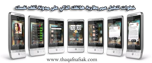 كيف تطيل عمر بطارية الهاتف 566117_105356652961262_293968226_n