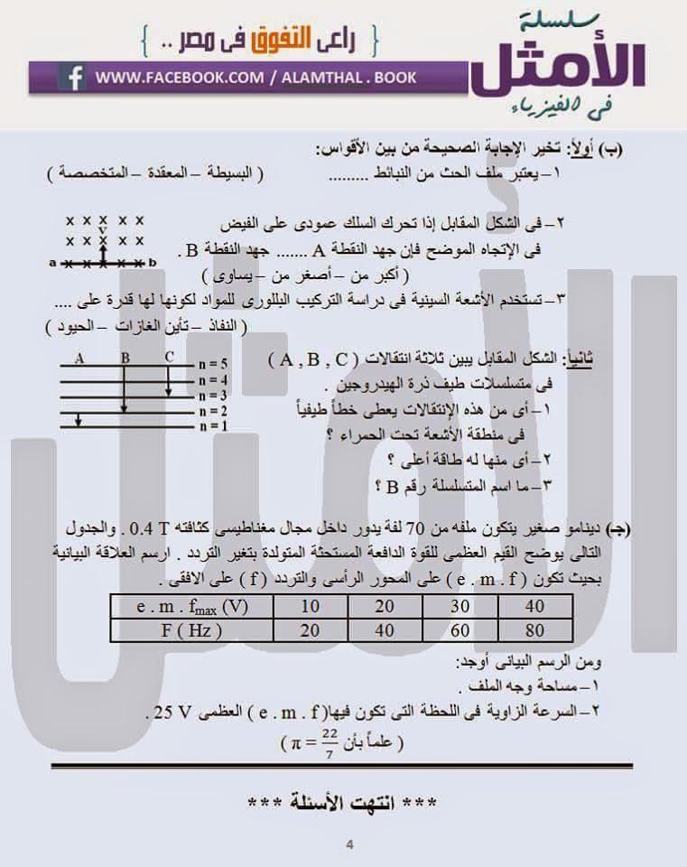 امتحان فيزياء 3 ثانوى السودان 2015  %D8%A7%D9%84%D8%B3%D9%88%D8%AF%D8%A7%D9%86%2B%D9%81%D9%8A%D8%B2%D9%8A%D8%A7%D8%A1%2B4