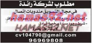 وظائف شاغرة فى الصحف الكويتية الاثنين 05-01-2015 %D8%A7%D9%84%D9%82%D8%A8%D8%B3