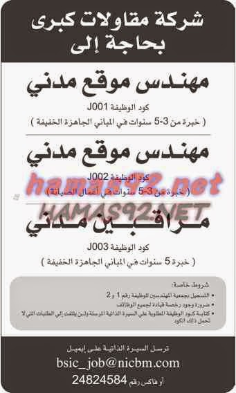 وظائف شاغرة فى الصحف الكويتية الاثنين 05-01-2015 %D8%A7%D9%84%D9%88%D8%B7%D9%86%2B%D9%83%2B2