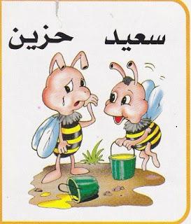 لتعليم الاطفال الصفات المضادة بالرسومات الشيقة باللغة العربية حضانة KG1 & KG2 13