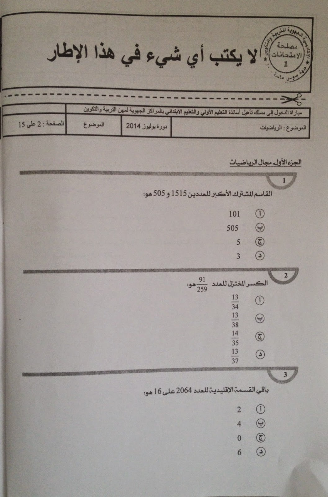 الاختبار الكتابي لولوج المراكز الجهوية للسلك الابتدائي دورة يوليوز 2014- مادة الرياضيات  Nouveau%2Bdocument%2B2_12
