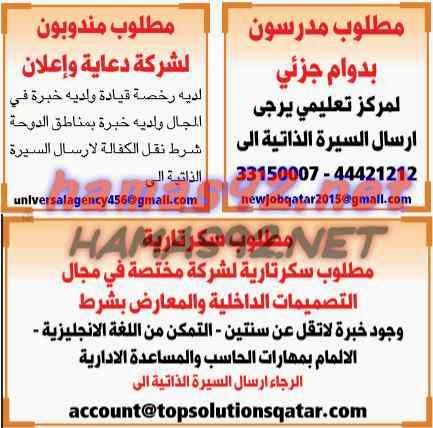 شواغر ووظائف الصحف القطرية 09 يناير 2015 %D8%A7%D9%84%D8%B4%D8%B1%D9%82%2B%D8%A7%D9%84%D9%88%D8%B3%D9%8A%D8%B7%2B3