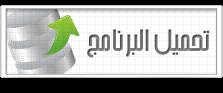 تحميل برنامج مكافي ستينغرMcAfee Stinger لمكافحة الفيروسات والملفات الضارة وبرامج التجسس وملفات الروتكيت Untitled26yfr