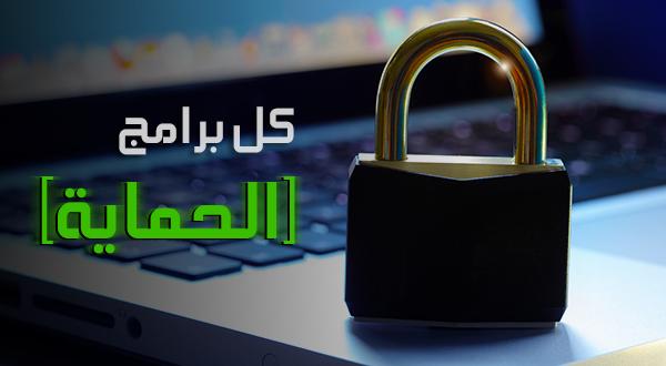 كل برامج الحماية التي تعرفها والتي لا تعرفها [+35 برنامج] Computer