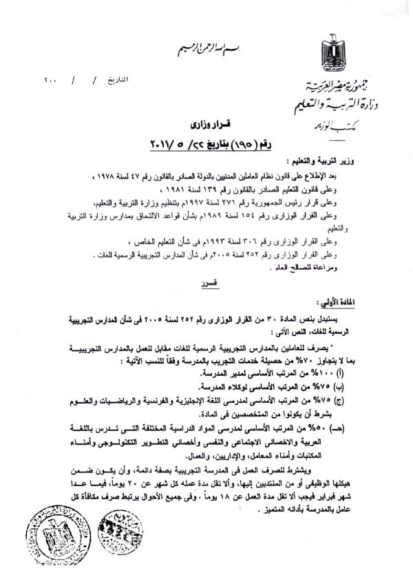 القرار الوزارى رقم 195 بشان حوافز المدارس التجريبية الرسمية للغات 158_001