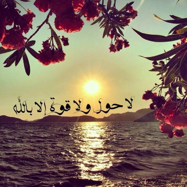 تحميل 100 صور إسلامية ادعية واحاديث وكلمات رائعة  1e0f1a934a30fcd633c42f1f2ce0b315