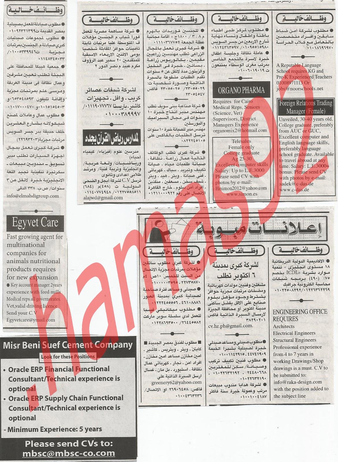 وظائف جريدة الاهرام الجمعة 20/7/2012 - الاعلانات كاملة 7