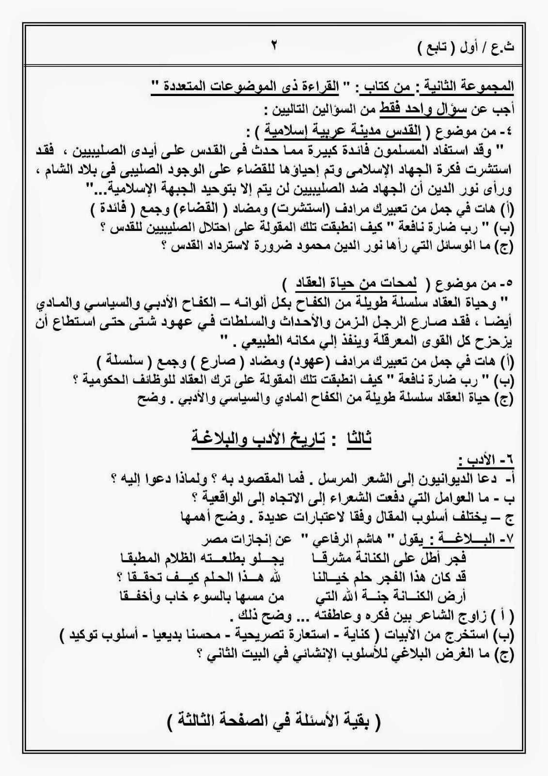 امتحان لغة عربية من مكتب المستشار هام جدا لكل طلبة 3 ثانوي  1-page-002