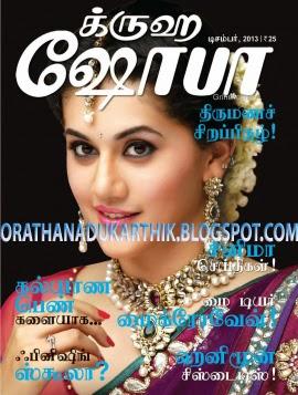 டிசம்பர் 2013-தமிழ் வார/மாத இதழ்கள் இலவசமாக டவுன்லோட் செய்ய ... - Page 4 Large_D1