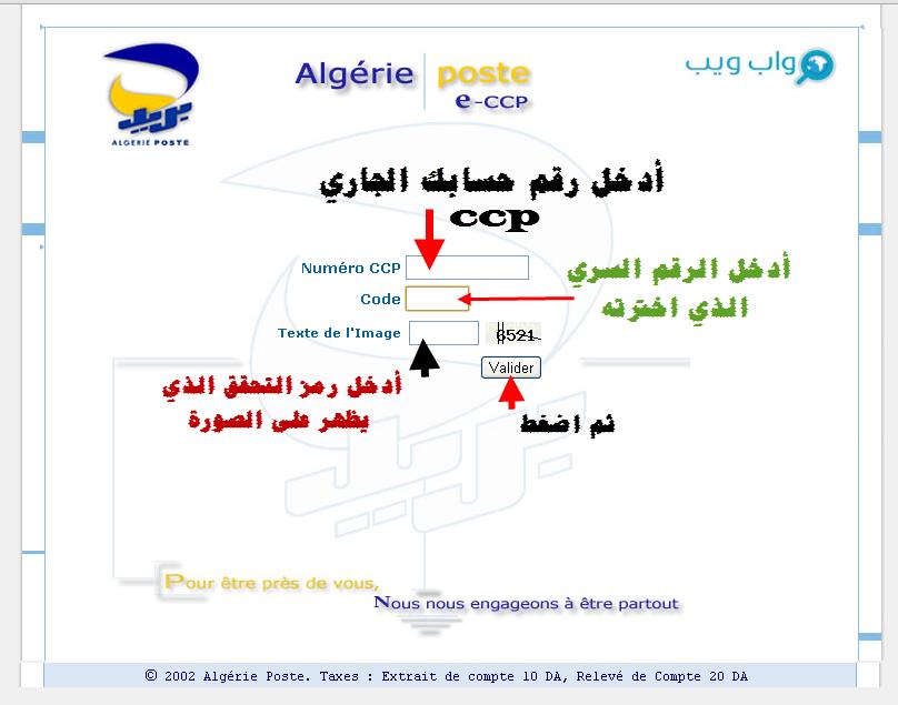 كيفية الإطلاع على رصيد ccp ببريد الجزائر عبر الإنترنت ccp dz consultation 03