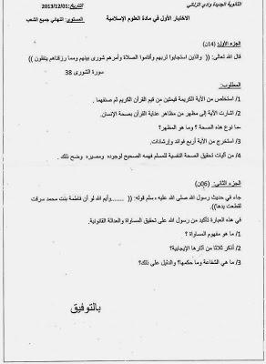 اختبار علوم اسلامية للسنة الثالثة ثانوي- الثانوية الجديدة وادي الزناتي 1459044_466495323471935_513651837_n