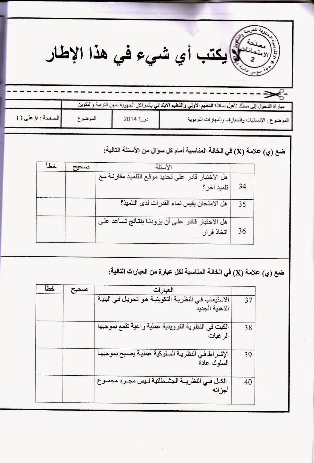 الاختبار الكتابي لولوج المراكز الجهوية لمهن التربية والتكوين للسلك الابتدائي  - دورة يوليوز 2014 8