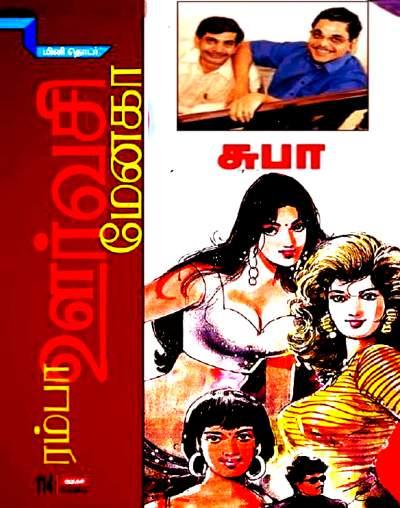 ரம்பா ஊர்வசி மேனகா - சுபா நூலினை டவுன்லோட் செய்ய .  13__1433419713_2.51.100.126