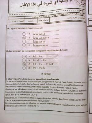 الاختبار الكتابي لولوج المراكز الجهوية - الفيزياء والكيمياء للثانوي التاهيلي 2014  17