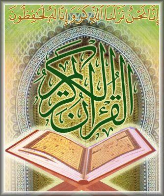 دعوة إلى حفظ كتاب الله .. القرآن الكريم  N00083150-b