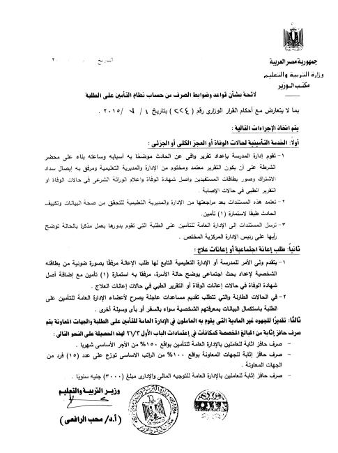 """وزارة التربية والتعليم: قرار وزاري رقم """"224"""" لسنة 2015 بشأن نظام التأمين على الطلبة ضدد الحوداث 055"""