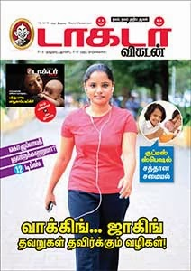 டிசம்பர் 2013-தமிழ் வார/மாத இதழ்கள் இலவசமாக டவுன்லோட் செய்ய ... - Page 4 Dv-16-12