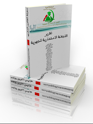 تقرير اللجنة الاستشارية للجهوية - كامل - TQRIR