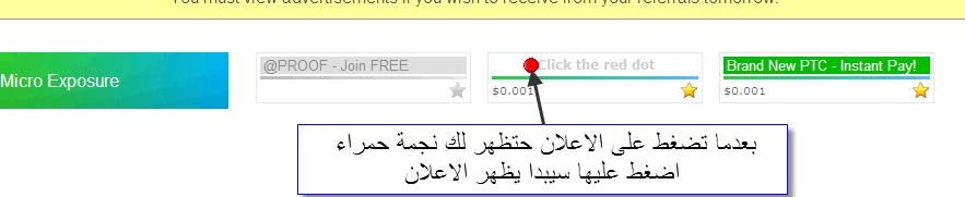 طريقة لربح المال من الانترنت _مجربة ومضمونة 100/100_ 7