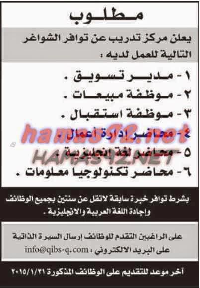 وظائف شاغرة فى الصحف القطرية الخميس 08-01-2015 %D8%A7%D9%84%D8%B1%D8%A7%D9%8A%D8%A9%2B2