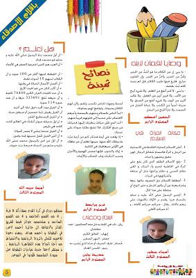 المجلة المدرسية  الواحة جاهزة  للتحميل العدد 7 Template2287