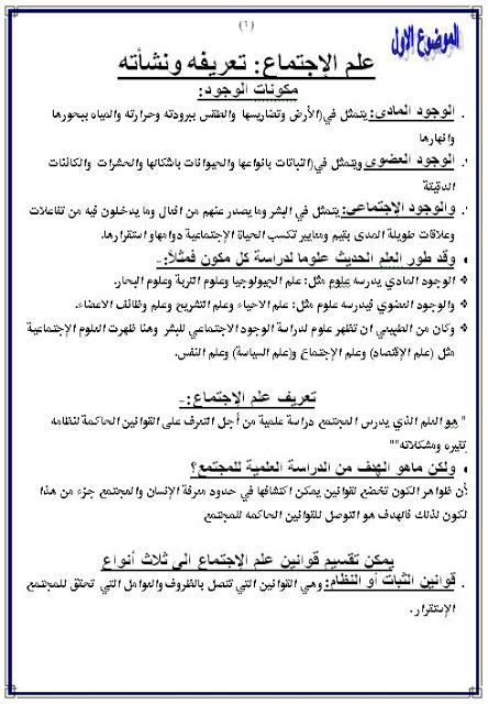 امتحانات وملخصات الثانوى العام مميزه جدا من مصراوى22 35