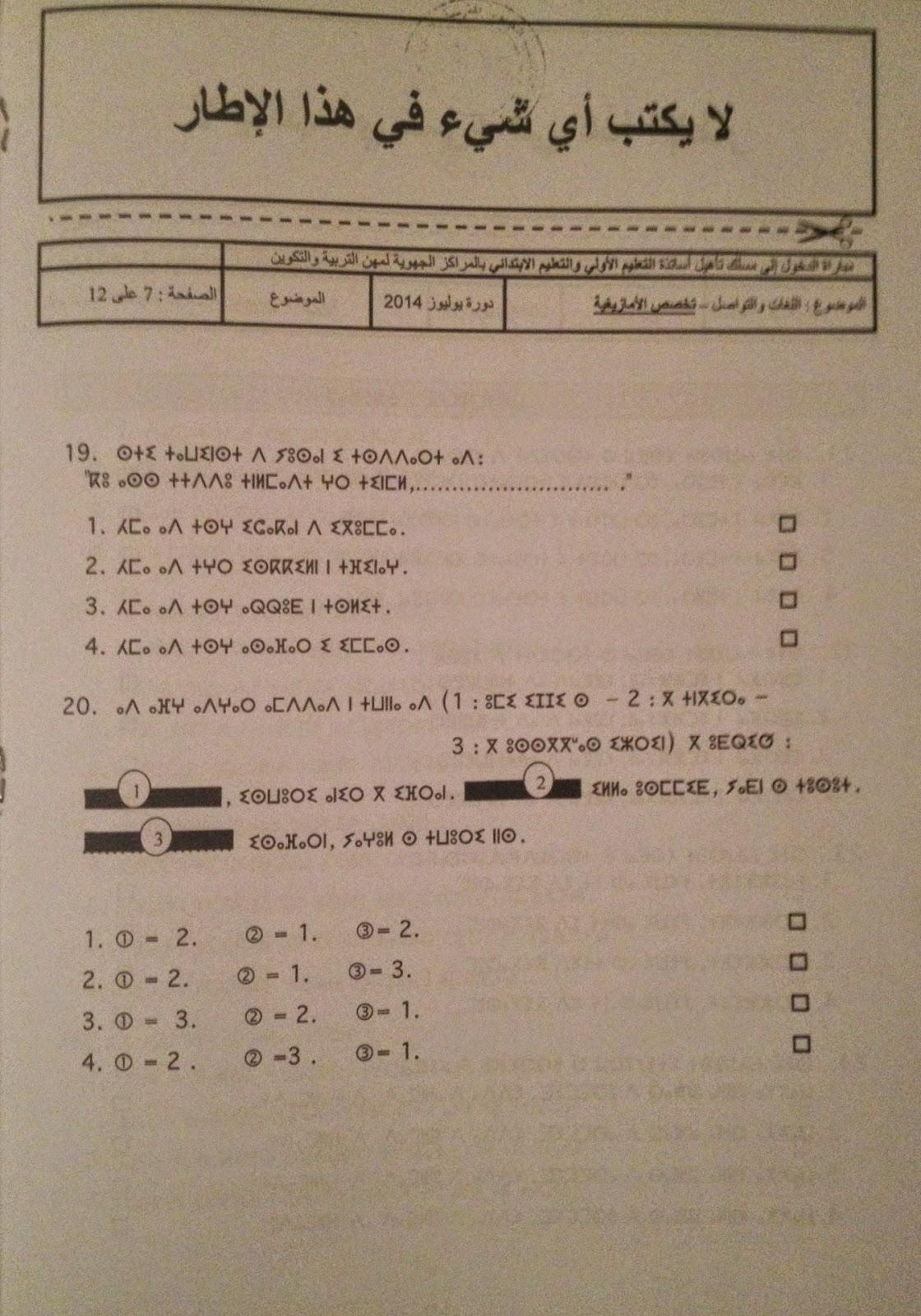 الاختبار الكتابي لولوج المراكز الجهوية للسلك الابتدائي دورة يوليوز 2014- الامازيغية  Nouveau%2Bdocument%2B5_7