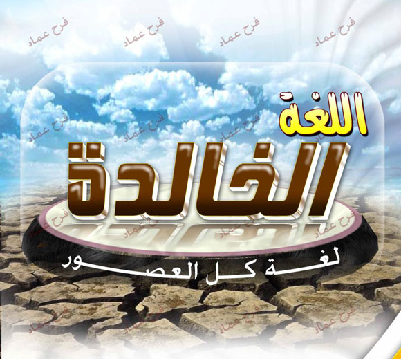 """لغتي هويتي """" صور رمزية للتواقيع """"  Arabic_language"""