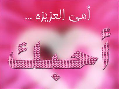 أمهاتنا في عيدهن .. وقفة و عرفان Photos_mothers_day_2013_cards_07