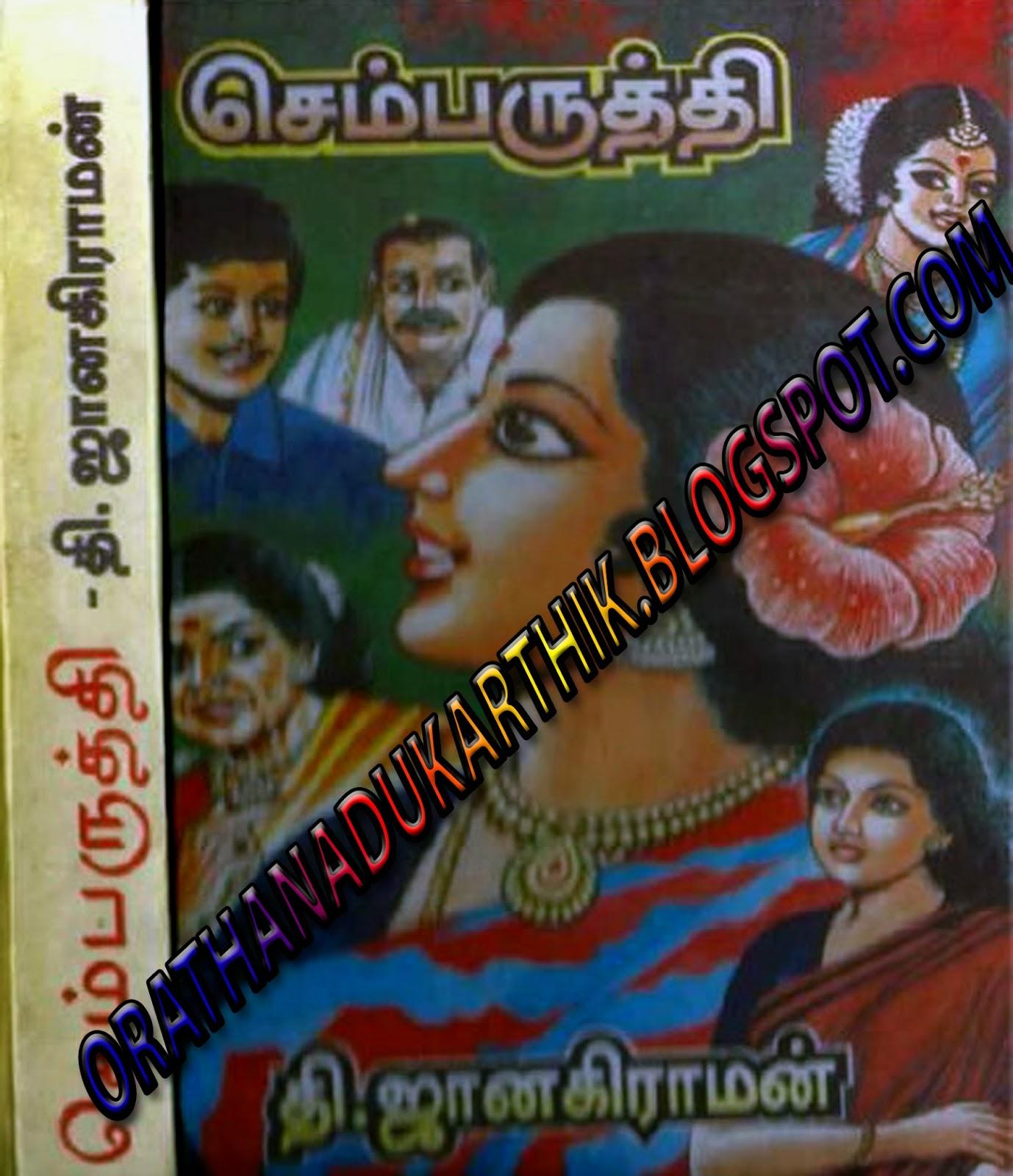 செம்பருத்தி-ஜானகிராமன் நாவல்  Untitled