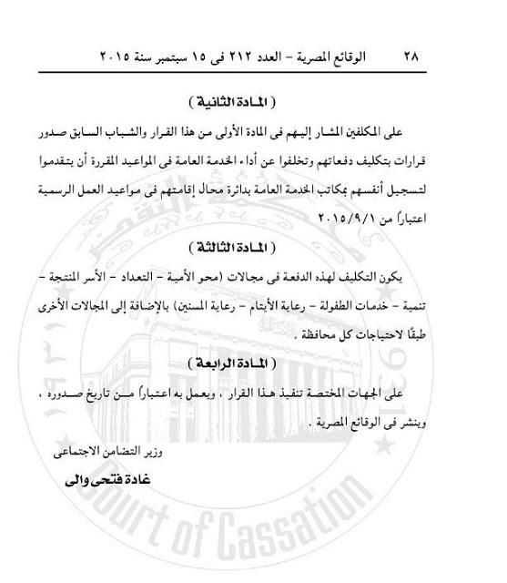 قرار 348 لسنة 2015: بشأن تكليف الإناث والمعفيين من الجيش بأداء الخدمة العامة لمدة عام Modars1.com-u10