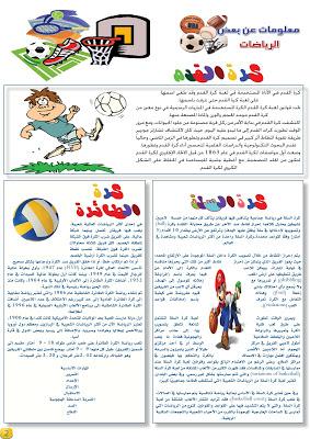 المجلة المدرسية  الواحة جاهزة  للتحميل العدد 7 Template2284