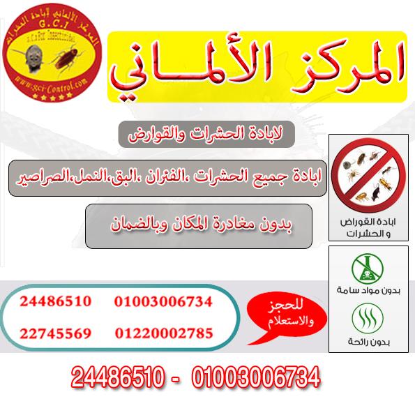 مكافحة حشرات من افضل شركة مكافحة حشرات في مصر وهي المركز الالماني لمكافحة الحشرات. 23