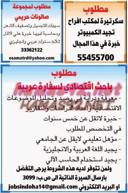 شواغر ووظائف الصحف القطرية 09 يناير 2015 %D8%A7%D9%84%D8%B4%D8%B1%D9%82%2B%D8%A7%D9%84%D9%88%D8%B3%D9%8A%D8%B7%2B1