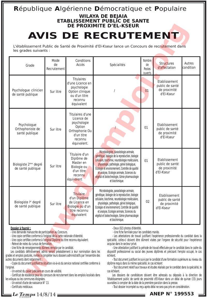 إعلان مسابقة توظيف في المؤسسة العمومية للصحة الجوارية القصر ولاية بجاية أوت 2014 Bejaia