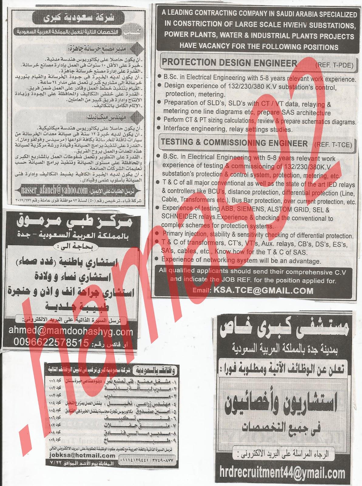وظائف جريدة الاهرام الجمعة 20/7/2012 - الاعلانات كاملة 9