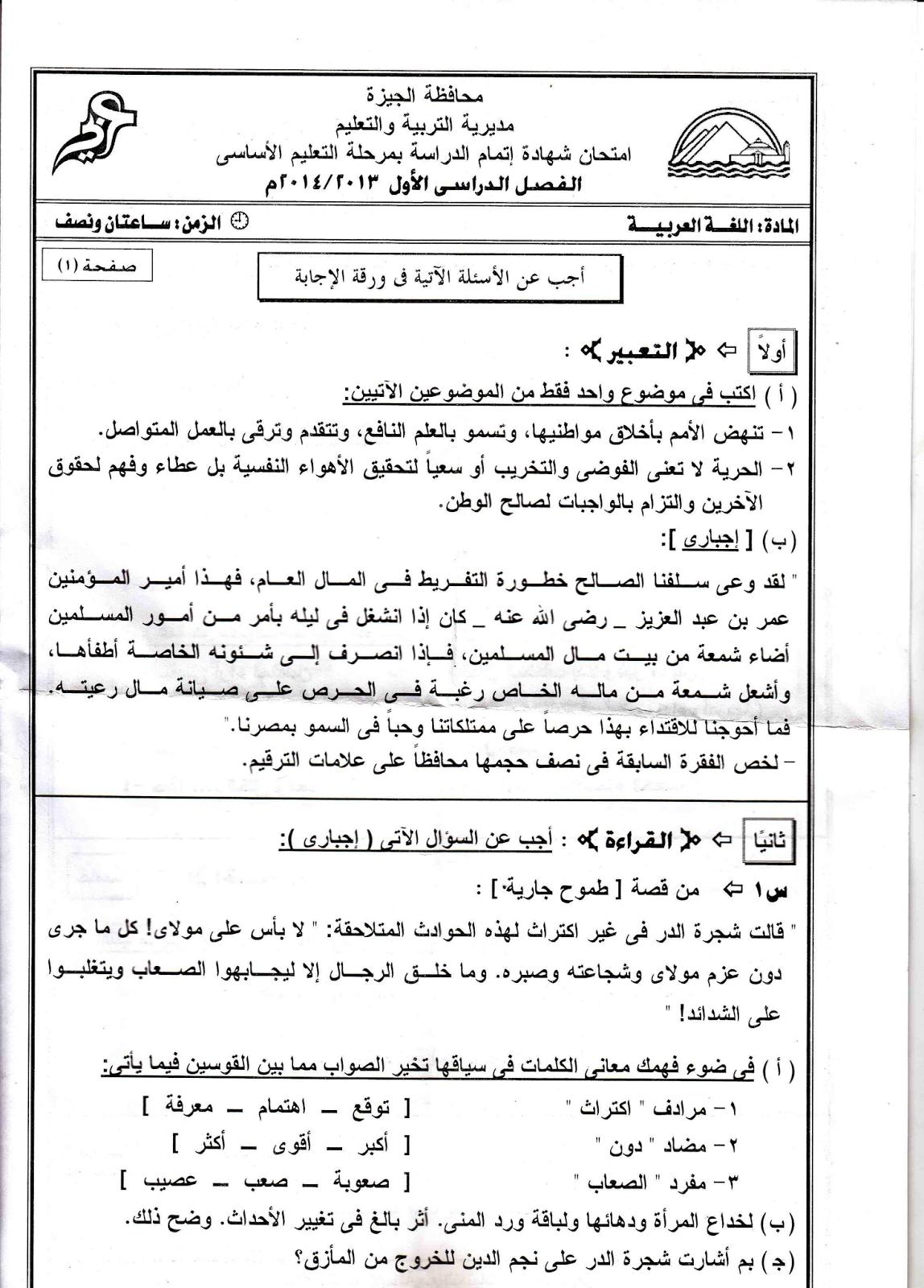 لامتحان نصف العام 2015_امتحان لغة عربية 3 اعدادى الجيزة 2015 %D9%84%D8%BA%D8%A9%2B%D8%B9%D8%B1%D8%A8%D9%8A%D8%A9%2B%D8%AC%D9%8A%D8%B2%D8%A9%2B2014_001