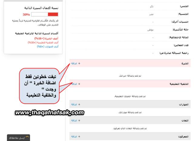 فرصة لإيجاد وظيفة بالجزائر و فرصة العمر للعمل والاقامة بدول الخليج العربي قطر والإمارات وغيرهما Picture7