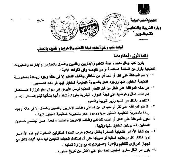 وزارة التعليم: 6 قواعد تحكم عملية نقل وندب المعلمين ... تعرف عليها M56