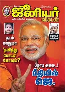 டிசம்பர் 2013-தமிழ் வார/மாத இதழ்கள் இலவசமாக டவுன்லோட் செய்ய ... - Page 5 Jv-15-12