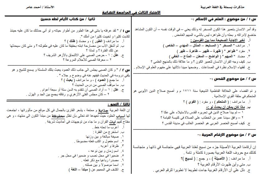 امتحان بسمة فى اللغة العربية 3 ثانوى 2015 %D8%A7%D9%85%D8%AA%D8%AD%D8%A7%D9%86%2B%D9%82%D8%B1%D8%A7%D8%A1%D8%A9%2B-%2Bwww.modars1.com_