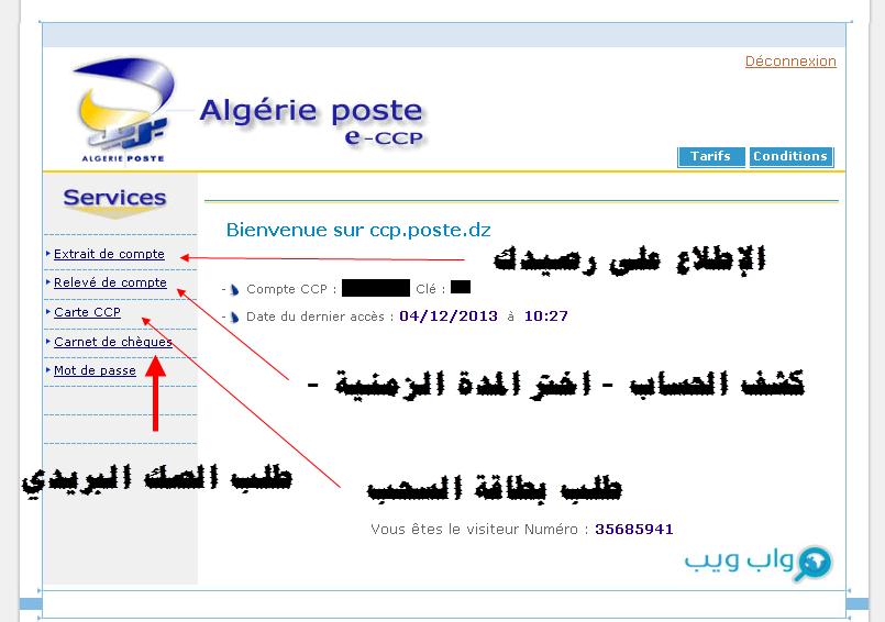 كيفية الإطلاع على رصيد ccp ببريد الجزائر عبر الإنترنت ccp dz consultation 05