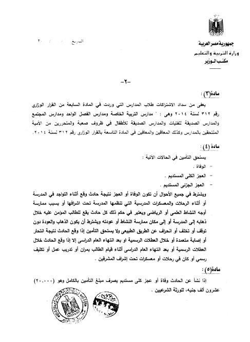 """وزارة التربية والتعليم: قرار وزاري رقم """"224"""" لسنة 2015 بشأن نظام التأمين على الطلبة ضدد الحوداث 02222"""